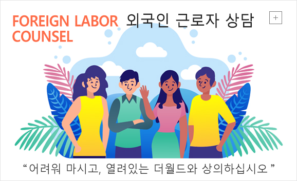 외국인 근로자 상담